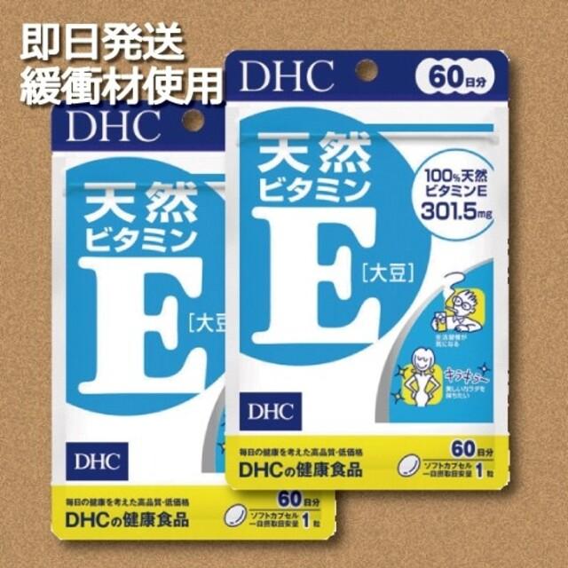 DHC(ディーエイチシー)のDHC ビタミンE 60日分×2袋 賞味期限2024.3 コスメ/美容のコスメ/美容 その他(その他)の商品写真