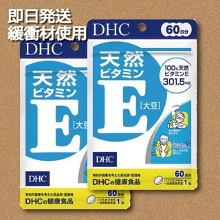 DHC - DHC ビタミンE 60日分×2袋 賞味期限2024.3