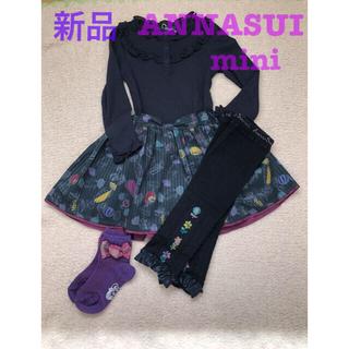ANNA SUI mini - 新品 定価半額以下! アナスイミニ 4点セット プレゼント
