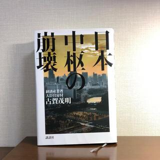 講談社 - 日本中枢の崩壊