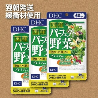DHC - DHC 国産パーフェクト 野菜プレミアム 60日分×3袋 賞味期限2024.6
