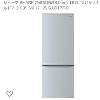SHARP - 冷蔵庫 シャープ 167L