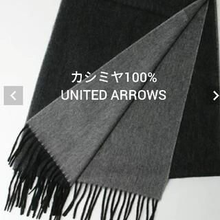 ビューティアンドユースユナイテッドアローズ(BEAUTY&YOUTH UNITED ARROWS)の新品! UNITED ARROWS カシミヤ100%リバーシブマフラー ブラック(マフラー)