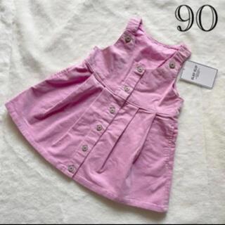 Slap Slip ジャンパースカート ワンピース 女の子 90 未使用