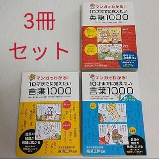 【同梱500円引】 マンガでわかる!10才までに覚えたい言葉1000 まとめ売り(絵本/児童書)