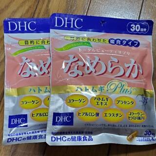 ディーエイチシー(DHC)の新品【DHC】なめらかハトムギplus30日分×2袋(コラーゲン)