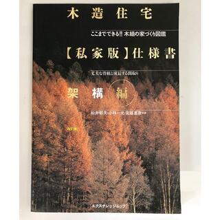 木造住宅[私家版]仕様書☆中古(科学/技術)