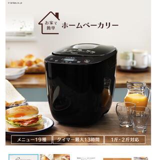 アイリスオーヤマ - 新品未使用 ホームベーカリー アイリスオーヤマ IBM-020