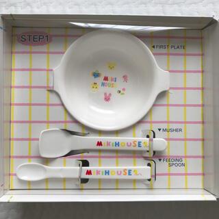 ミキハウス(mikihouse)のミキハウス 離乳食器セット 新品・未使用(離乳食器セット)