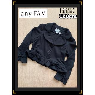 エニィファム(anyFAM)の新品未使用 any FAN  フォーマルジャケット 組曲 百貨店 120(ドレス/フォーマル)