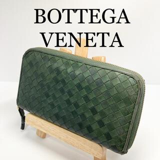 ボッテガヴェネタ(Bottega Veneta)の【ボッテガ】イントレチャートナッパ ジップアラウンドウォレット(長財布)