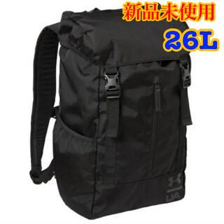 アンダーアーマー(UNDER ARMOUR)の【新品】UNDER ARMOUR リュック UAクールバックパック 26L(バッグパック/リュック)