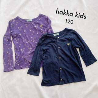 hakka kids - hakkakids ハッカキッズ 120長袖カットソー カーディガン 2枚セット