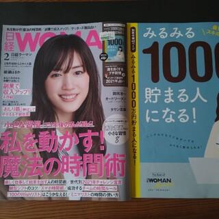 ニッケイビーピー(日経BP)の日経WOMAN 2021年2月号(ビジネス/経済/投資)