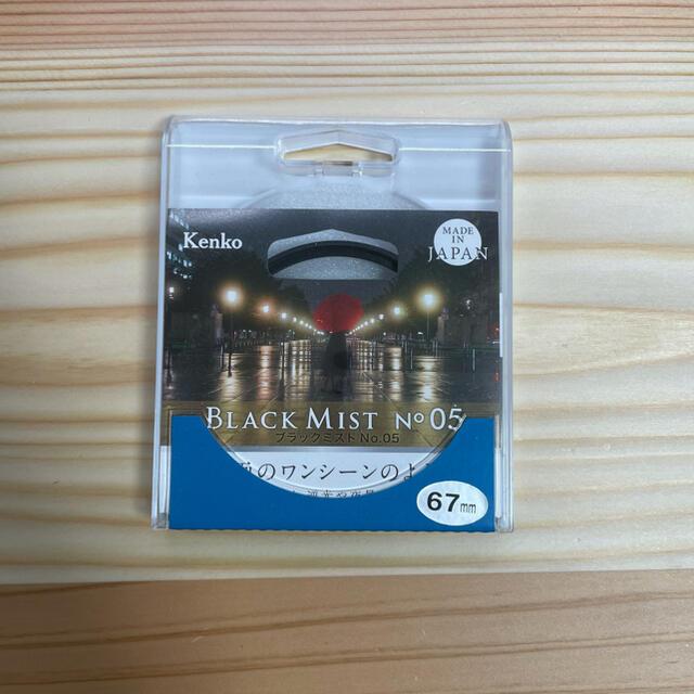 Kenko(ケンコー)のブラックミスト No.05 67mm kenko スマホ/家電/カメラのカメラ(フィルター)の商品写真