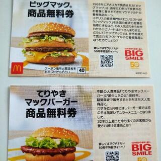 マクドナルド 商品無料券(フード/ドリンク券)