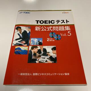 TOEICテスト新公式問題集 vol.5