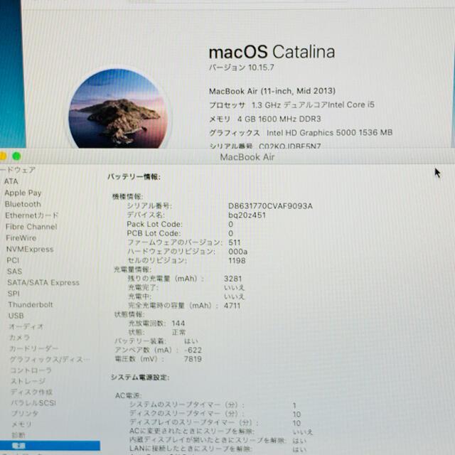Mac (Apple)(マック)のMacBook Air 2013 11inch Office 2019 付き スマホ/家電/カメラのPC/タブレット(ノートPC)の商品写真