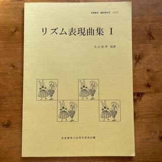 リズム表現曲集Ⅰ(童謡/子どもの歌)