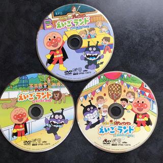 それいけ!アンパンマン えいごランド DVD 3枚セット