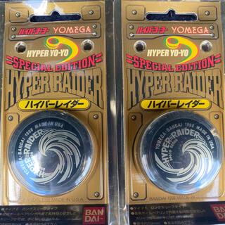 バンダイ(BANDAI)のハイパーレイダー2個セット(ヨーヨー)