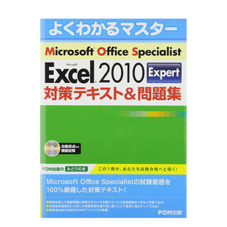 フジツウ(富士通)のMicrosoft Excel 2010 Expert対策テキスト&問題集 Mi(資格/検定)