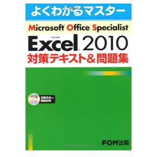 フジツウ(富士通)のMicrosoft Excel 2010対策テキスト&問題集 Microsoft(その他)