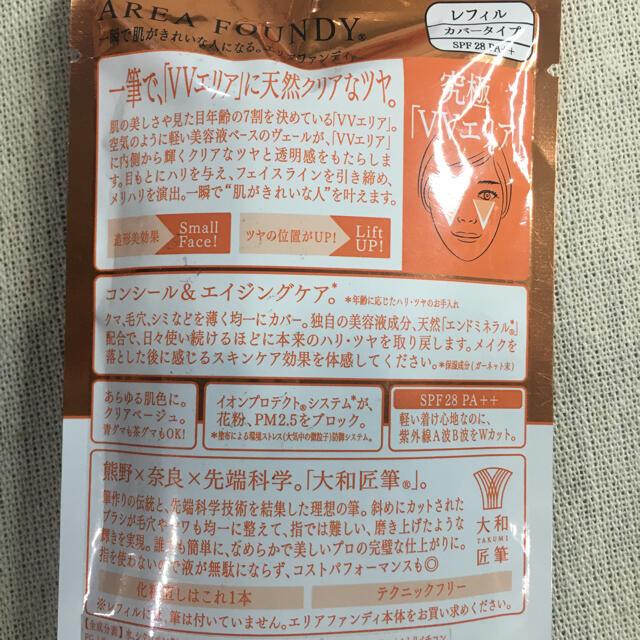 FLOWFUSHI(フローフシ)のフローフシ エリアファンディ カバー  レフィル コスメ/美容のベースメイク/化粧品(ファンデーション)の商品写真