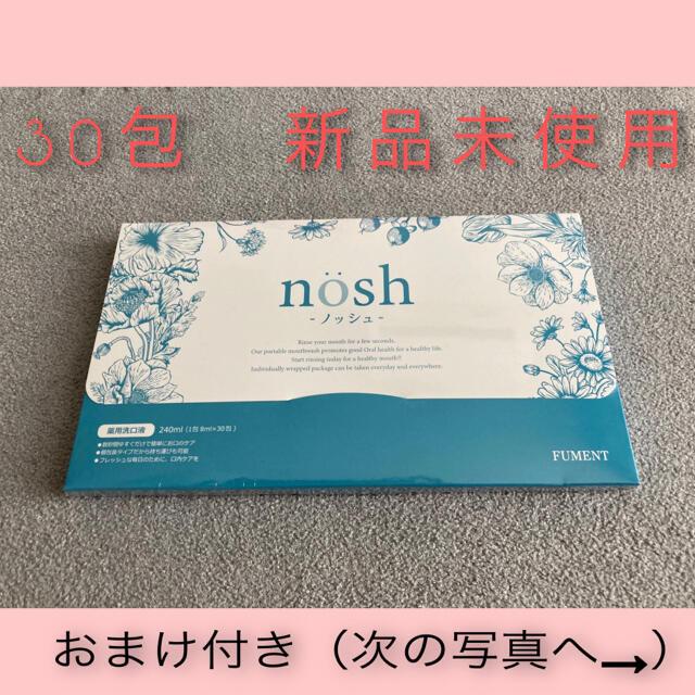 NOSH(ノッシ)のnosh ノッシュ 30包【新品】【未開封】 コスメ/美容のオーラルケア(口臭防止/エチケット用品)の商品写真