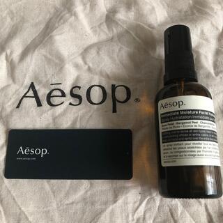 Aesop - 新品未開封 Aesop 保湿ミスト 50ml