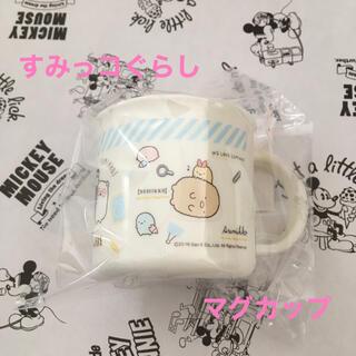 サンエックス - 【新品!】すみっコぐらし マグカップ