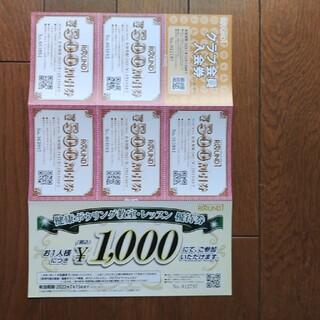 ラウンドワン株主優待券1セット(ボウリング場)