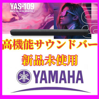 ヤマハ - YAMAHA YAS 109 サウンドバー ヤマハ スピーカー 新品未使用