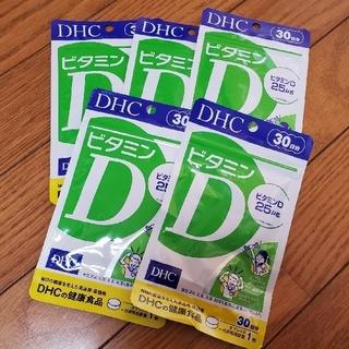 DHC - 新品①【DHC】ビタミンD30日分×5袋