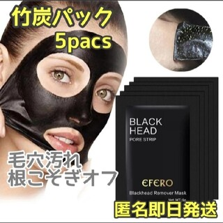 BLACK HEAD 竹炭パック 5P 毛穴パック 美白 美肌 ニキビ予防(パック/フェイスマスク)
