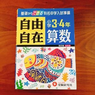 小学3・4年自由自在算数 改訂版(語学/参考書)