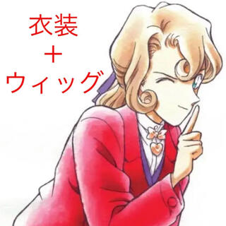 名探偵コナン 工藤有希子 衣装+ウィッグ(衣装一式)