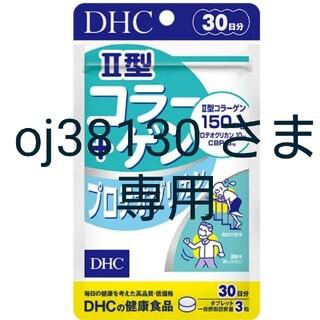 ディーエイチシー(DHC)のDHC★2型コラーゲン+プロテオグリカン★4袋(コラーゲン)