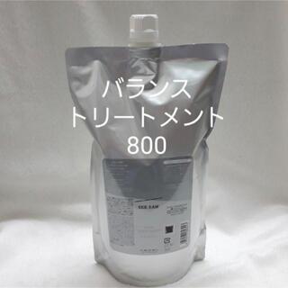 ルベル - SEE/SAW シーソー ルベル バランス トリートメント 800 新品 正規品