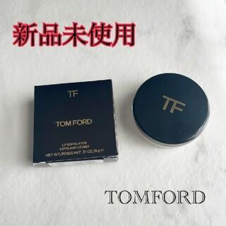 トムフォード(TOM FORD)のトムフォード リップ エクスフォリエーター リップ用マッサージ(リップグロス)