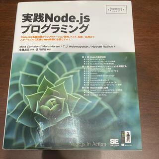 ニッケイビーピー(日経BP)の実践Node.jsプログラミング : Node.jsの基礎知識からアプリケーシ…(コンピュータ/IT)