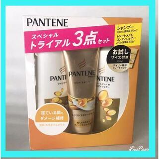 パンテーン(PANTENE)のパンテーン スペシャルトライアル3点セット(シャンプー/コンディショナーセット)