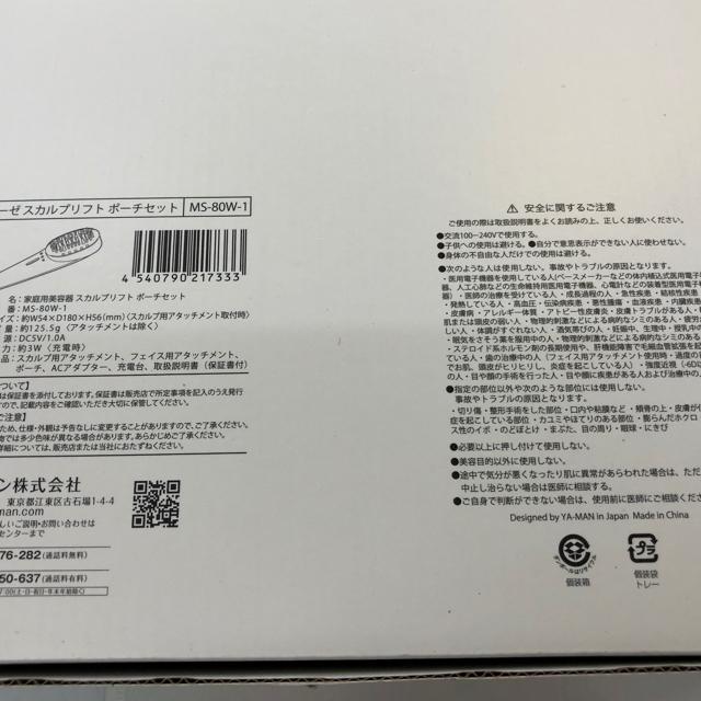 YA-MAN(ヤーマン)のヤーマン スカルプリフト MS-80W-1  スマホ/家電/カメラの美容/健康(フェイスケア/美顔器)の商品写真