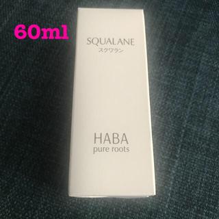 HABA - ハーバー スクワラン(60ml)