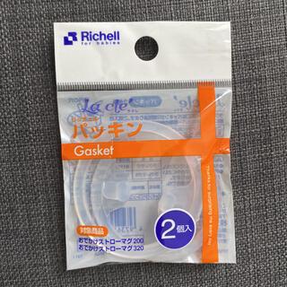 リッチェル(Richell)のリッチェル ラクレ パッキン おでかけストローマグ(マグカップ)