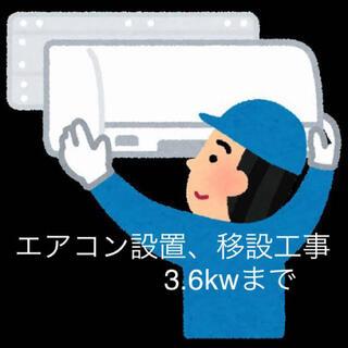 エアコン工事、移設工事(兵庫県南部エリア)