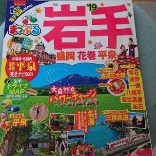 まっぷる岩手 盛岡・花巻・平泉 '19(地図/旅行ガイド)