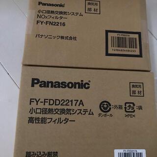 パナソニック(Panasonic)のパナソニック  熱交換気システムフィルターセット(その他)