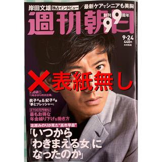切り抜き有り・表紙無し『週刊朝日 2021年9月24日号』(専門誌)