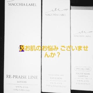Macchia Label - 『値下げ』マキアレイベル  化粧水 乳液 ナイトマスクラメラ 3点セット